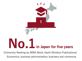 No. 1 in Japan for five years (University Ranking by AERA Mook, Asahi Shimbun Publications)