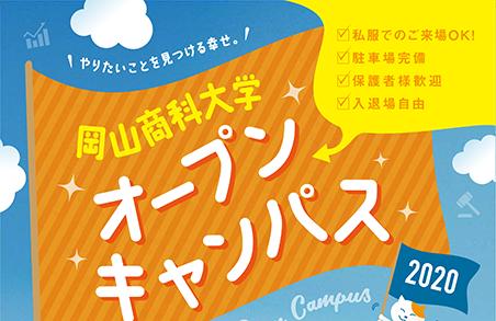 7月19日(日)WEB型 + 来学型オープンキャンパス同時開催