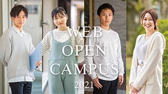 7/18 Webオープンキャンパス開催