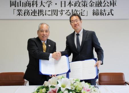 岡山商科大学・日本政策金融公庫「業務連携に関する協定」締結式の紹介